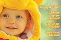 איך לעודד ילדים? | מאירה דהן מאמנת אישית לחיים טובים