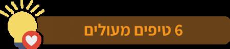 אפשר לשקול אחרת - סדנה ואימון להורדה במשקל | מאירה דהן מלווה ומנחה תהליכי שינוי | מאמנת אישית קואצ'רית בירושלים