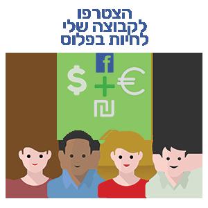 לחיות בפלוס קבוצת פייסבוק | מאירה דהן מאמנת אישית קואצ'רית מירושלים