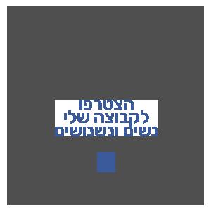 נשים ונשנושים קבוצת פייסבוק | מאירה דהן מאמנת אישית קואצ'רית מירושלים