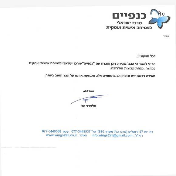 'המלצה על מאירה דהן מהמרכז הישראלי לצמיחה אישית ועסקית 'כנפיים