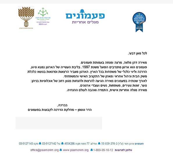 המלצה על מאירה דהן מ'ארגון פעמונים' ארגון לסיוע כלכלי-חברתי | מאירה דהן מאמנת אישית קואצ'רית מירושלים