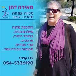 הרצאות במקום העבודה | מאירה דהן מאמנת אישית קואצ'רית מירושלים