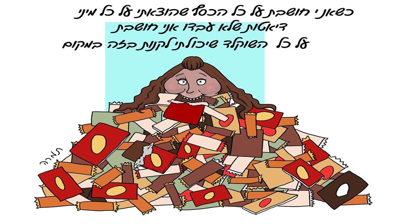 התבלבלתם בין דיאטה לאורח חיים!