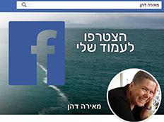 פייסבוק פרטי | אימון לניהול הכסף | מאירה דהן מאמנת אישית קואצ'ינג בירושלים
