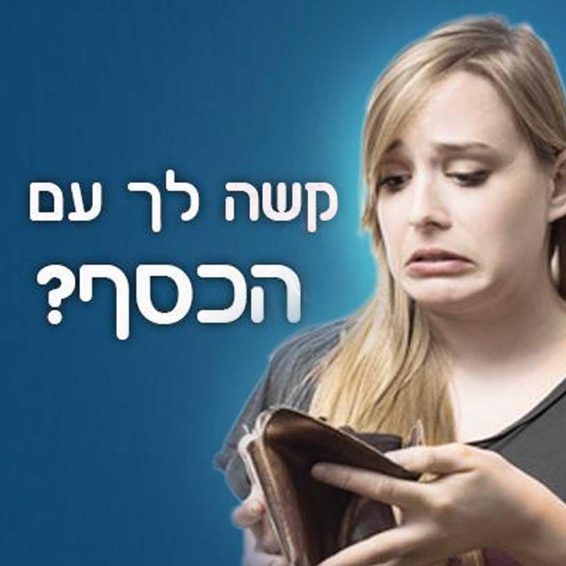 הרשמה לסדנת ניהול הכסף שלנו מאת מאירה דהן מאמנת אישית מירושלים